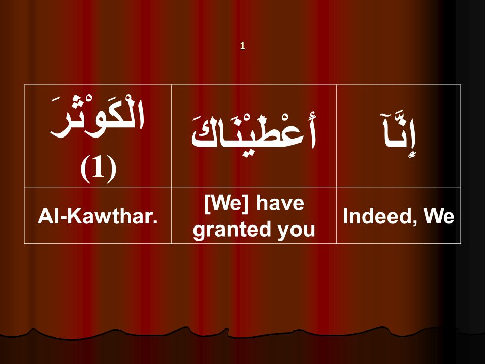 إِنَّآ أَعْطَيْنَاكَ الْكَوْثَرَ (1) Indeed, We [We] have granted you